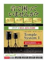 gort_designさんの音響システムの紹介デザインへの提案