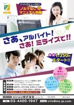 求人のポスターデザインの作成【大学生向け】への提案
