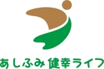 shibazakuraさんの販売商品「あしふみ健幸ライフ」のロゴへの提案
