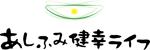chai_707さんの販売商品「あしふみ健幸ライフ」のロゴへの提案