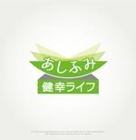 mahou-photさんの販売商品「あしふみ健幸ライフ」のロゴへの提案