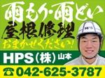 yamashita-designさんの工務店の看板制作への提案