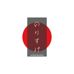 sriracha829さんの焼き海苔の商品で使用するブランドロゴ(商標登録予定なし)への提案