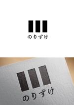 soron-designさんの焼き海苔の商品で使用するブランドロゴ(商標登録予定なし)への提案
