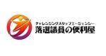 haruka0115322さんのチャレンジングスタッフエージェンシー『落選議員の便利屋』のロゴへの提案