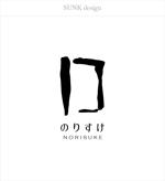 westyju8さんの焼き海苔の商品で使用するブランドロゴ(商標登録予定なし)への提案