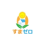 uchimura01さんのハウスメーカー新ブランド「すまゼロ」ロゴデザインの募集への提案