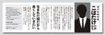 jupiter_hipさんの県議会議員選挙広報への提案