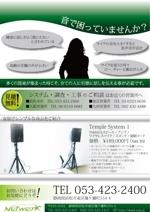asakaさんの音響システムの紹介デザインへの提案