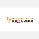Saku-TAさんのチャレンジングスタッフエージェンシー『落選議員の便利屋』のロゴへの提案