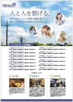 nishi1226さんの新卒者求人向けチラシ作成依頼への提案