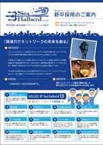 aki2016さんの新卒者求人向けチラシ作成依頼への提案