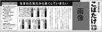 toyamiさんの県議会議員選挙広報への提案