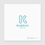 Morinohitoさんの黒川整形外科クリニックのロゴへの提案