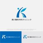 drkigawaさんの黒川整形外科クリニックのロゴへの提案