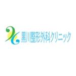 hokusai0214さんの黒川整形外科クリニックのロゴへの提案