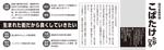 OZONE-2さんの県議会議員選挙広報への提案