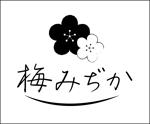 食品ECサイト「梅みぢか」ロゴデザインの募集への提案