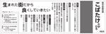 hasemayuさんの県議会議員選挙広報への提案
