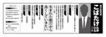 pressoさんの県議会議員選挙広報への提案