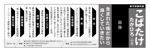 yuzuyuさんの県議会議員選挙広報への提案