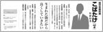 cozouさんの県議会議員選挙広報への提案