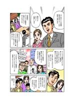 ラフ3万円、本採用40万円 システムを紹介する漫画を書いてください。への提案