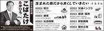 K-Stationさんの県議会議員選挙広報への提案