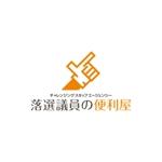 fuji_sanさんのチャレンジングスタッフエージェンシー『落選議員の便利屋』のロゴへの提案