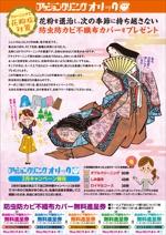 0371_aiさんの新宿にあるクリーニング屋さんのちらし4月号への提案