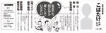 namekk1115さんの県議会議員選挙広報への提案