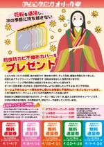 syuninuさんの新宿にあるクリーニング屋さんのちらし4月号への提案