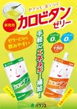 horimiyakoさんの【展示会の展示ブースで使用】商品のA0サイズタペストリーデザインへの提案