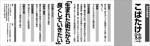 kaido-junさんの県議会議員選挙広報への提案