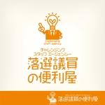 maekagamiさんのチャレンジングスタッフエージェンシー『落選議員の便利屋』のロゴへの提案