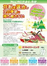 Shibutaniさんの新宿にあるクリーニング屋さんのちらし4月号への提案