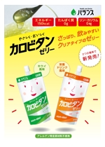 ehirose3110さんの【展示会の展示ブースで使用】商品のA0サイズタペストリーデザインへの提案