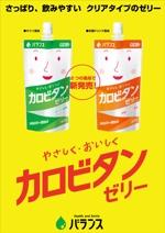 yamaguchi_adさんの【展示会の展示ブースで使用】商品のA0サイズタペストリーデザインへの提案