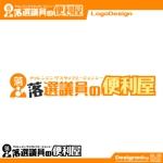 kiirosinさんのチャレンジングスタッフエージェンシー『落選議員の便利屋』のロゴへの提案