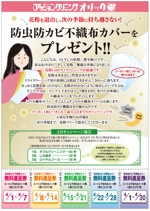andkinoさんの新宿にあるクリーニング屋さんのちらし4月号への提案
