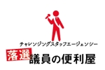 AkihikoMiyamotoさんのチャレンジングスタッフエージェンシー『落選議員の便利屋』のロゴへの提案