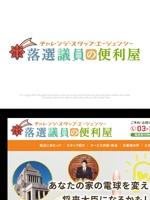 mahou-photさんのチャレンジングスタッフエージェンシー『落選議員の便利屋』のロゴへの提案
