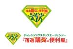 ehirose3110さんのチャレンジングスタッフエージェンシー『落選議員の便利屋』のロゴへの提案