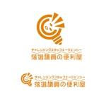 saki8さんのチャレンジングスタッフエージェンシー『落選議員の便利屋』のロゴへの提案