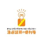starlight44さんのチャレンジングスタッフエージェンシー『落選議員の便利屋』のロゴへの提案