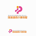 atomgraさんのチャレンジングスタッフエージェンシー『落選議員の便利屋』のロゴへの提案