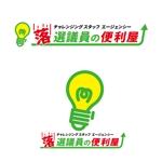 RISUさんのチャレンジングスタッフエージェンシー『落選議員の便利屋』のロゴへの提案