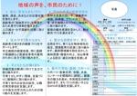 so_yeong_912さんの市議会議員選挙のリーフレット(後援会パンフレット)への提案