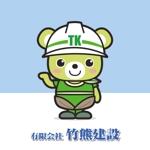 chata_0213さんの有限会社竹熊建設 のキャラクターデザインへの提案