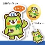 D-Cafeさんの有限会社竹熊建設 のキャラクターデザインへの提案